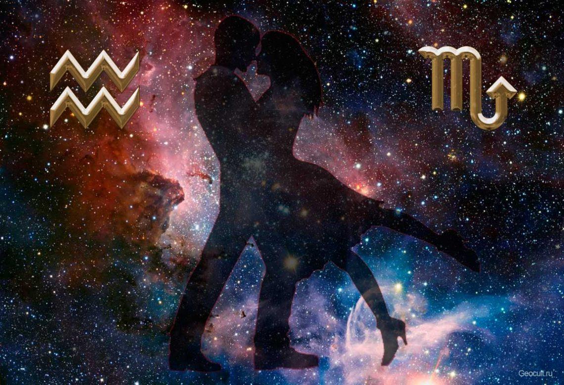 Мужчина-Водолей и женщина-Скорпион (совместимость)