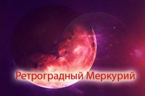 Ретроградный Меркурий 2020!